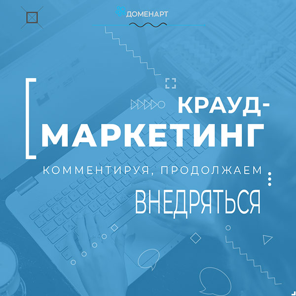 kraud–marketing-kommentiruya-prodolzhaem-vnedryatsya