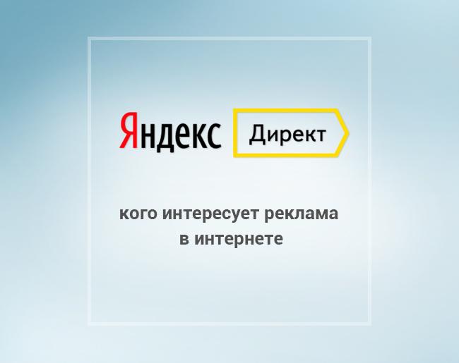 Реклама одностраничника в директе