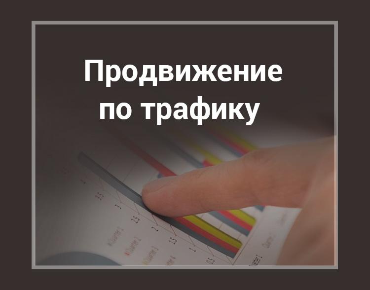 Продвижение сайта трафику это сайт компаний енисей усинск